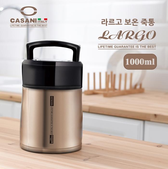 [CASANI] 까사니 라르고 보온죽통 1,000ml